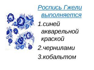 Роспись Гжели выполняется Роспись Гжели выполняется синей акварельной краск