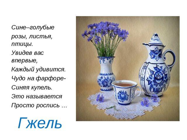 Сине–голубые розы, листья, птицы. Увидев вас впервы...