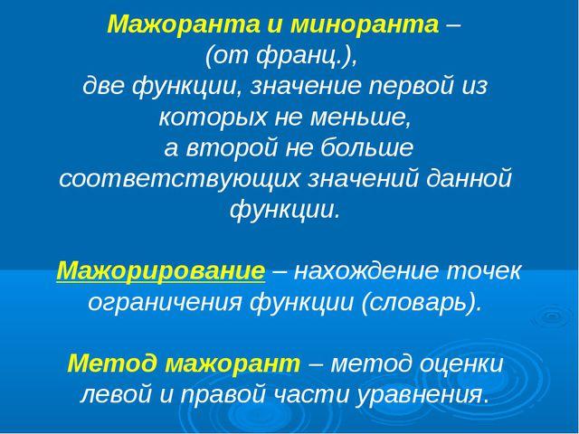 Мажоранта и миноранта – (от франц.), две функции, значение первой из которых...