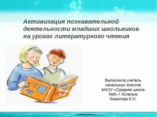 Активизация познавательной деятельности младших школьников на уроках литерату