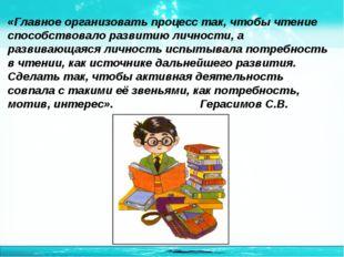 «Главное организовать процесс так, чтобы чтение способствовало развитию лично