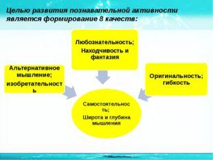 Целью развития познавательной активности является формирование 8 качеств: htt