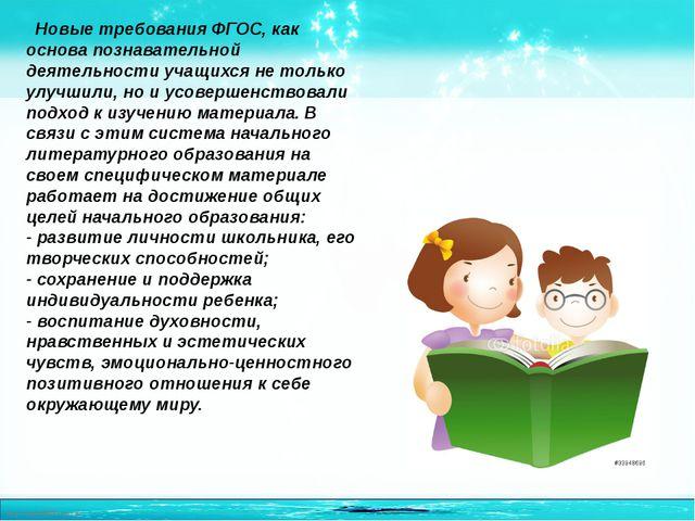 Новые требования ФГОС, как основа познавательной деятельности учащихся не то...