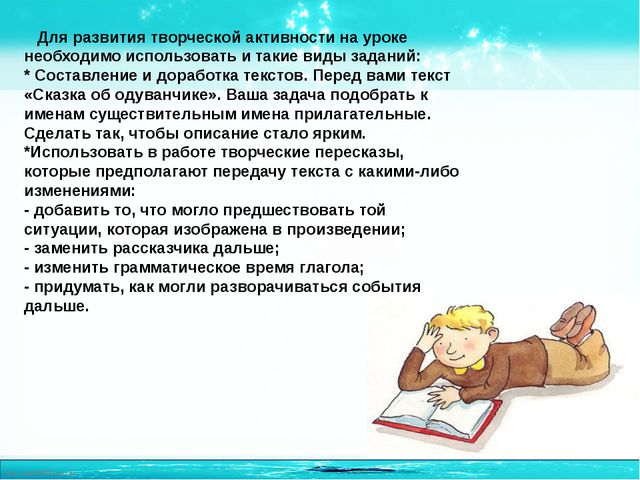 Для развития творческой активности на уроке необходимо использовать и такие...