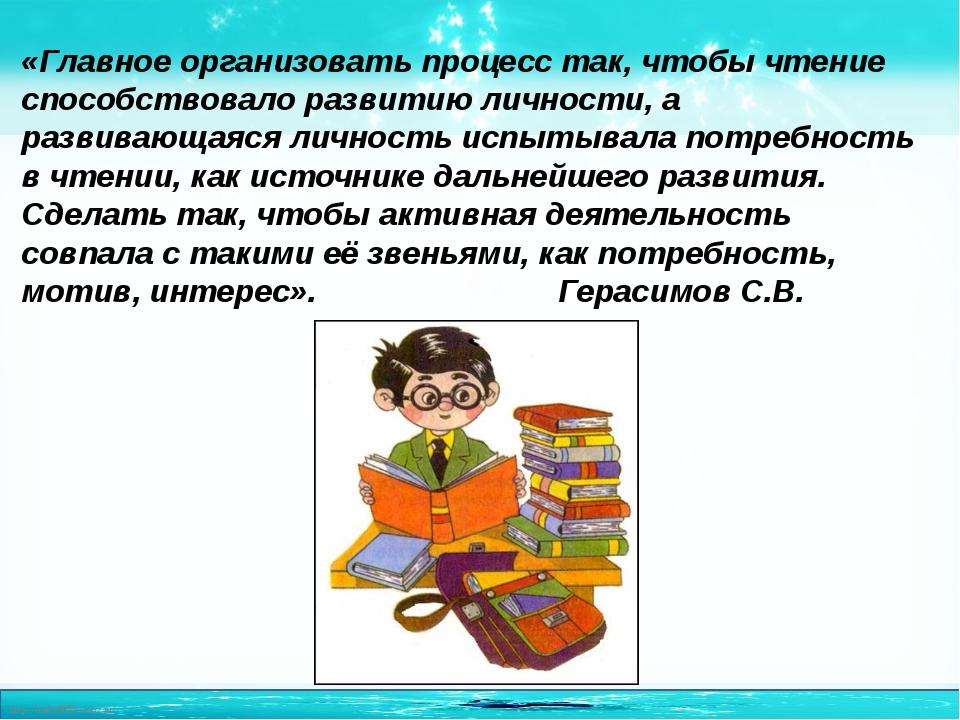 «Главное организовать процесс так, чтобы чтение способствовало развитию лично...