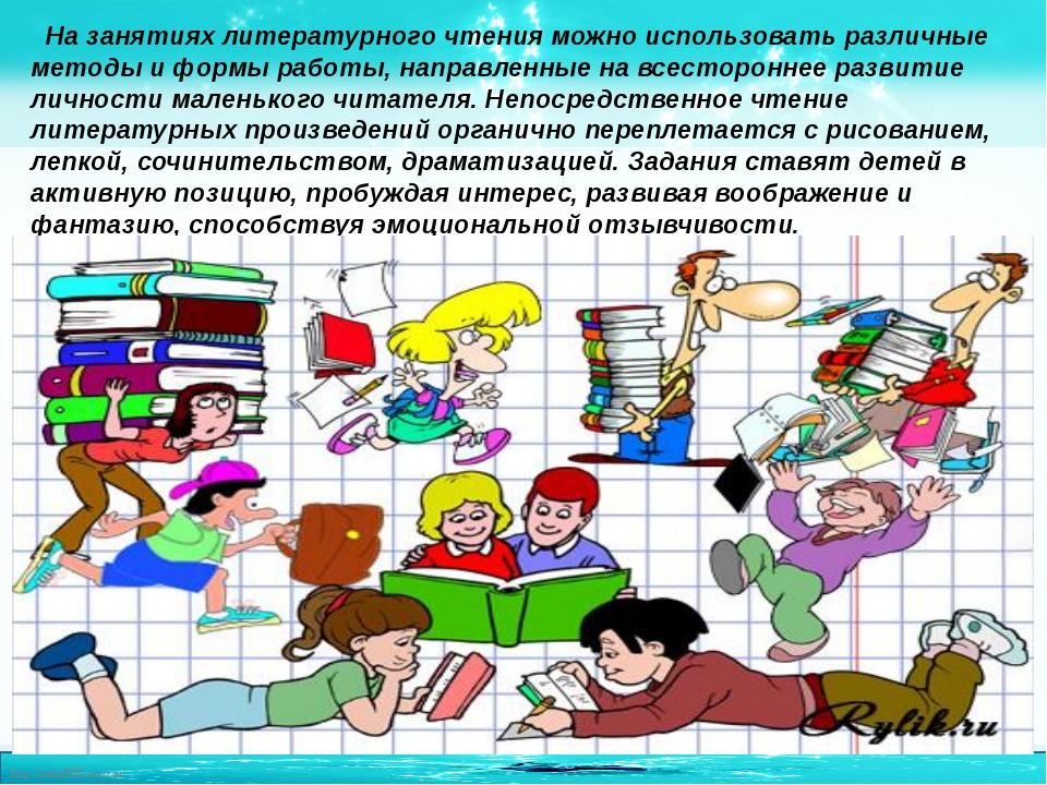 На занятиях литературного чтения можно использовать различные методы и формы...