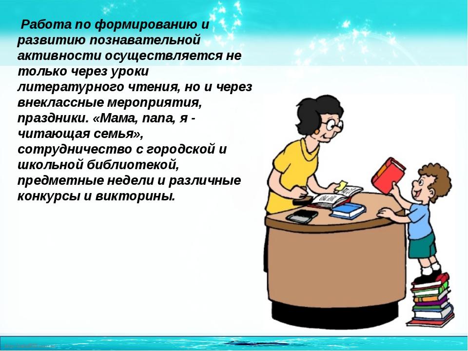 Работа по формированию и развитию познавательной активности осуществляется н...