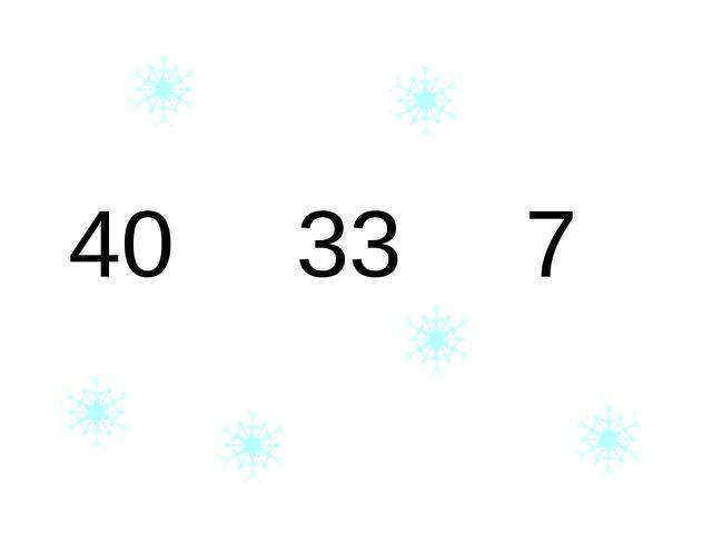 33 64 65 57 73 100 61 28 30 100 35 90 -5 +22 +7 +9 +7 +4 +35 -12 Отдыхаем Пиш...