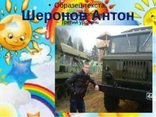 Шеронов Антон