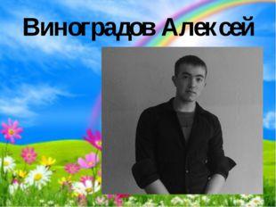 Виноградов Алексей