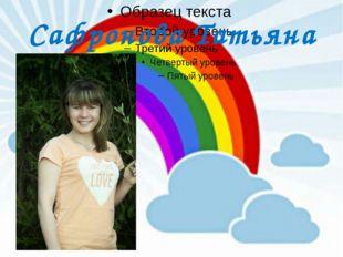 Сафронова Татьяна