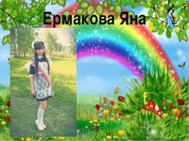Ермакова Яна