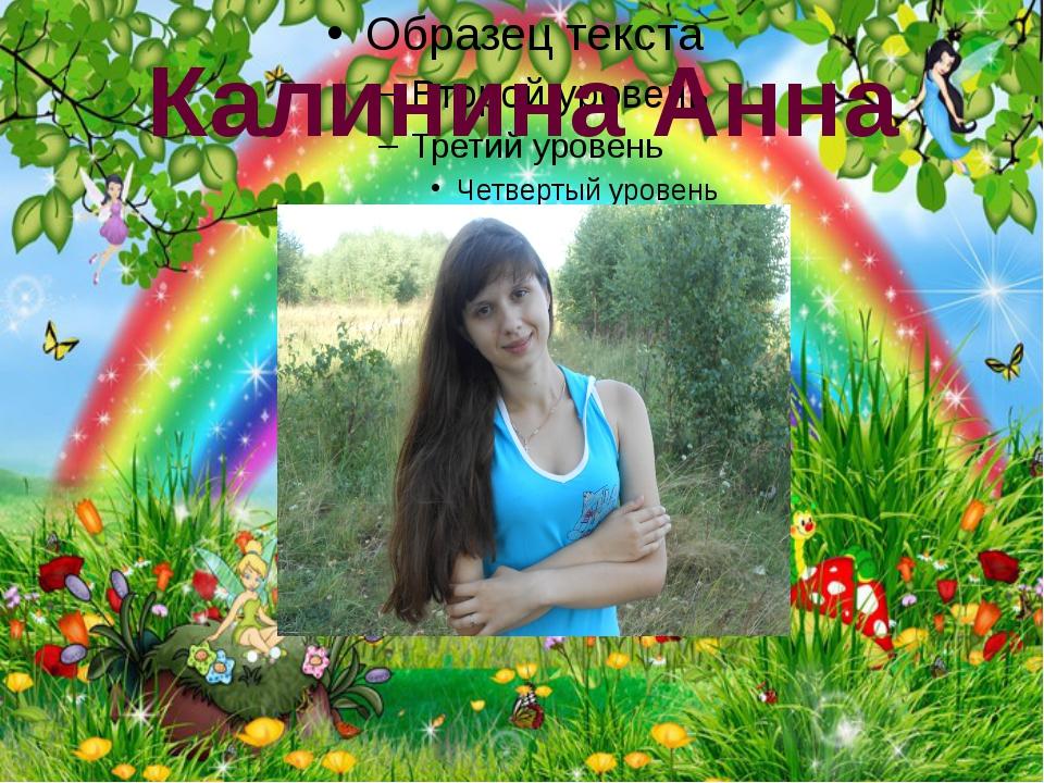 Калинина Анна
