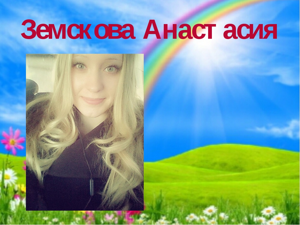 Земскова Анастасия
