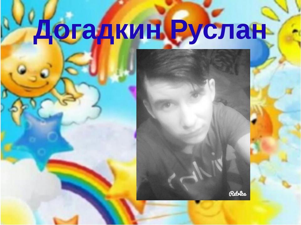 Догадкин Руслан
