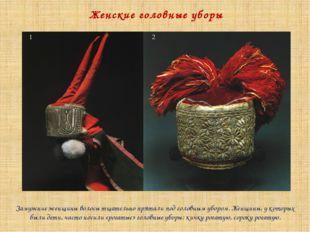 Женские головные уборы Замужние женщины волосы тщательно прятали под головным