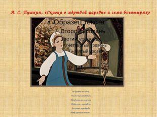 А. С. Пушкин, «Сказка о мёртвой царевне и семи богатырях» Но царевна молодая,