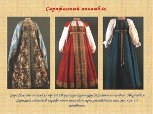 Сарафанный ансамбль Сарафанный ансамбль пришёл в русскую культуру достаточно
