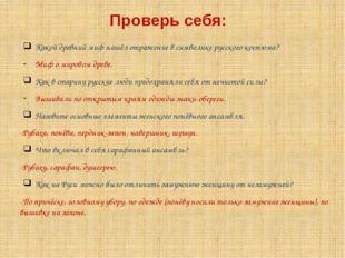 Проверь себя: Какой древний миф нашёл отражение в символике русского костюма?