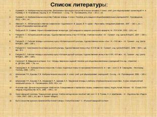 Список литературы: Горяева Н. А. Изобразительное искусство. Декоративно-прикл
