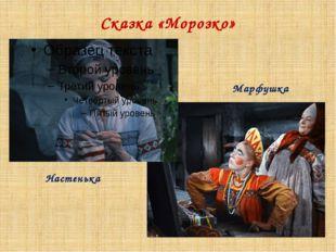 Сказка «Морозко» Настенька Марфушка