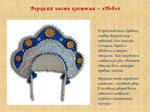 Верхняя часть костюма – «Небо» В представлении древних славян верхний мир – н