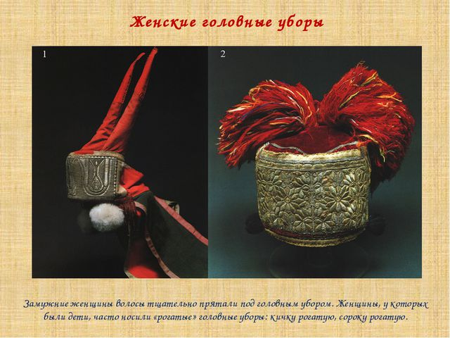 Женские головные уборы Замужние женщины волосы тщательно прятали под головным...