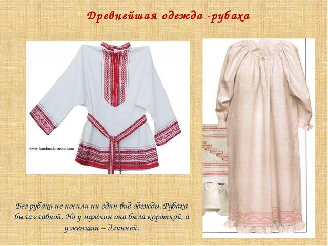 Древнейшая одежда -рубаха Без рубахи не носили ни один вид одежды. Рубаха был...