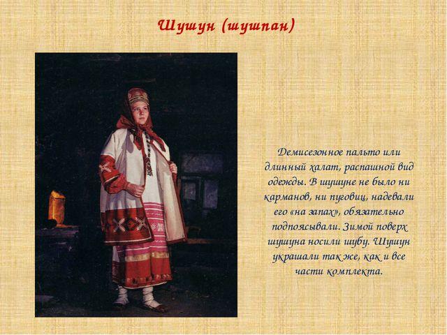 Шушун (шушпан) Демисезонное пальто или длинный халат, распашной вид одежды. В...