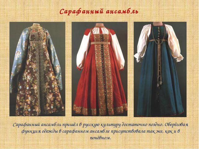 Сарафанный ансамбль Сарафанный ансамбль пришёл в русскую культуру достаточно...