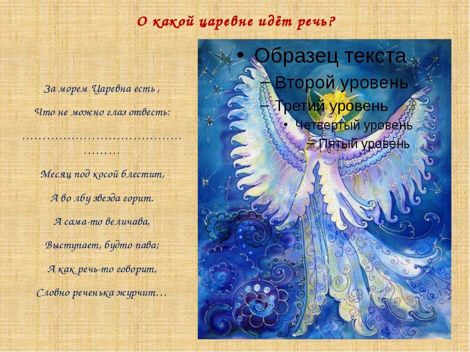 О какой царевне идёт речь? За морем Царевна есть , Что не можно глаз отвесть:...