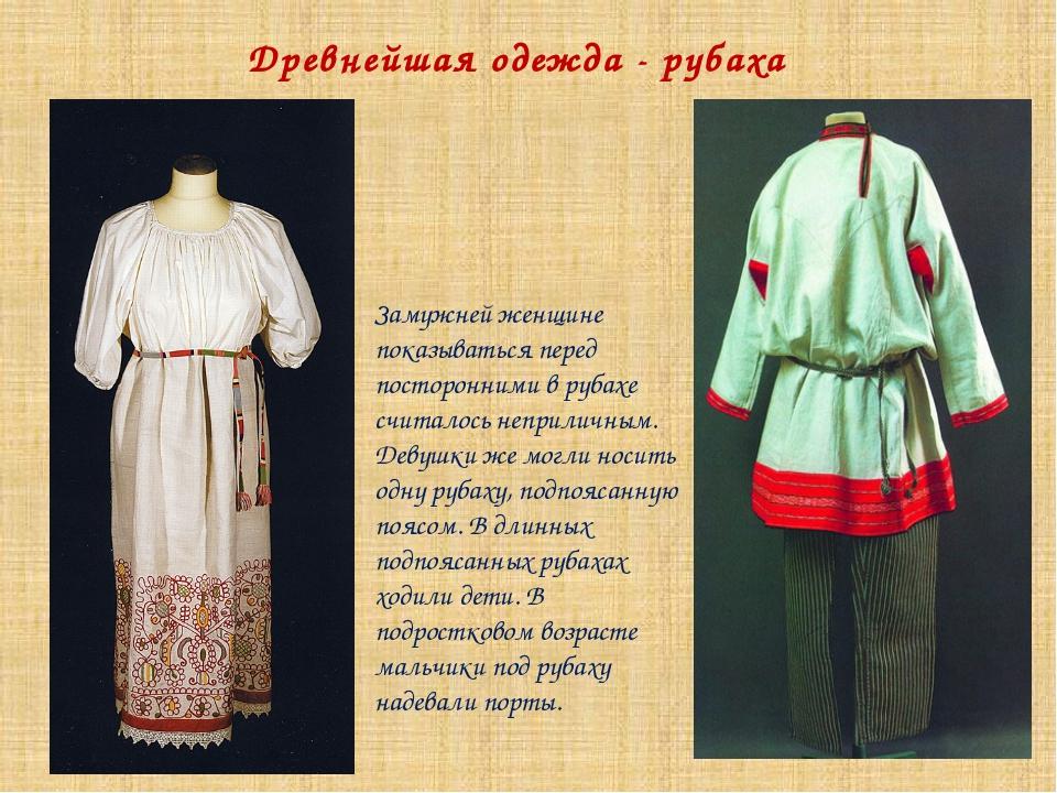 Древнейшая одежда - рубаха Замужней женщине показываться перед посторонними в...