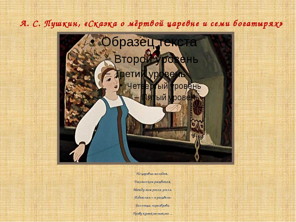 А. С. Пушкин, «Сказка о мёртвой царевне и семи богатырях» Но царевна молодая,...
