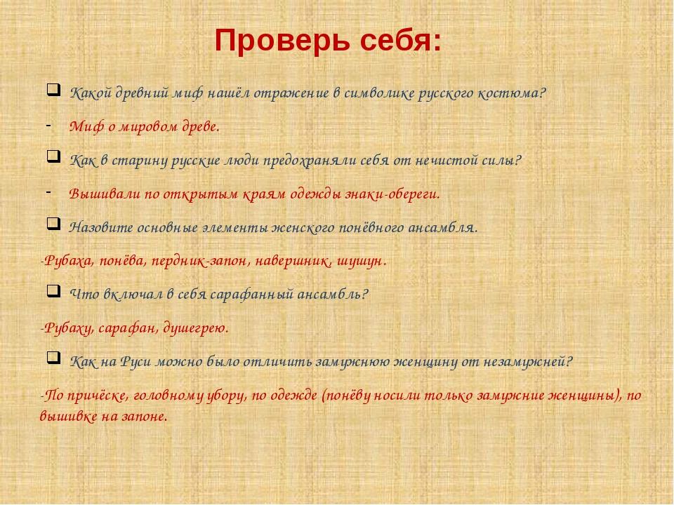Проверь себя: Какой древний миф нашёл отражение в символике русского костюма?...