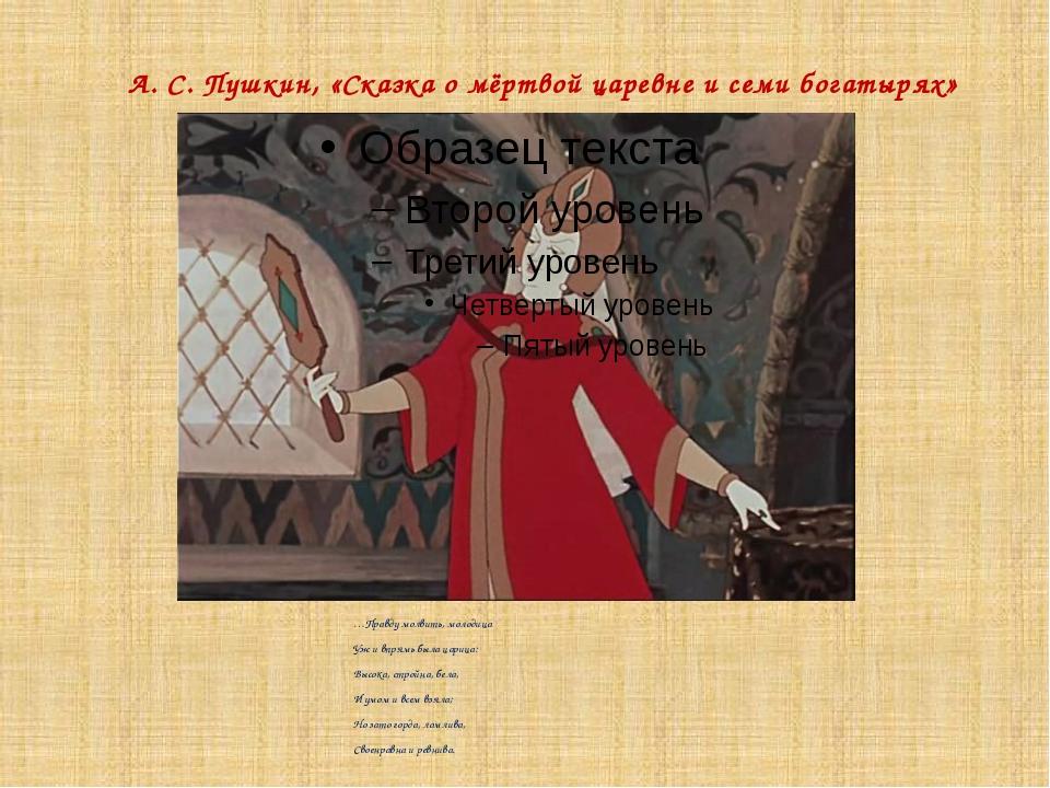А. С. Пушкин, «Сказка о мёртвой царевне и семи богатырях» …Правду молвить, мо...