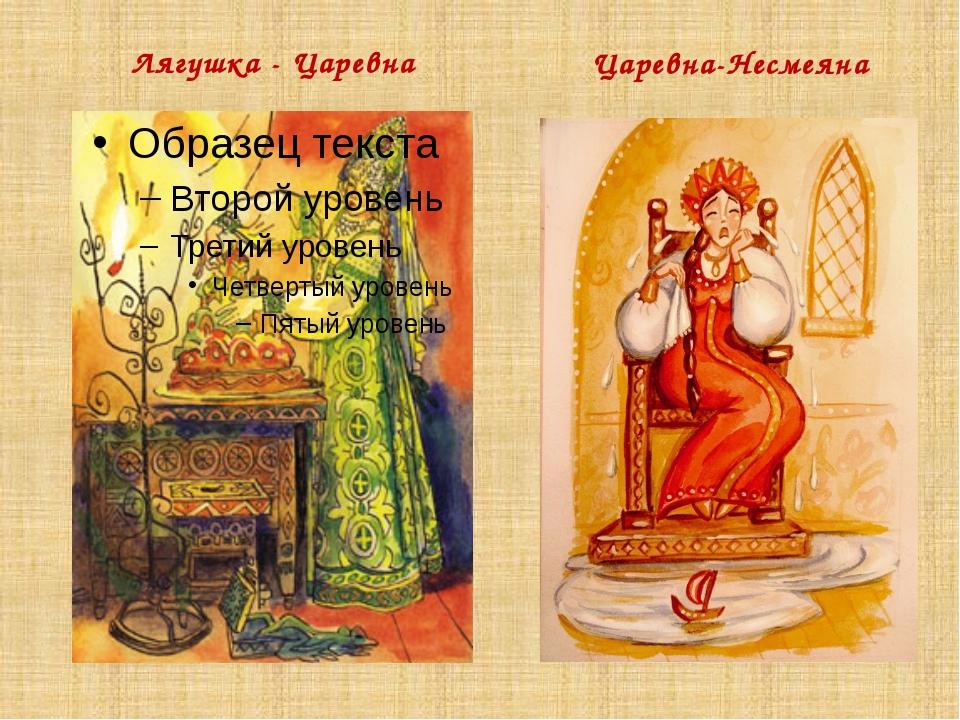 Лягушка - Царевна Царевна-Несмеяна