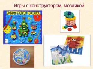 Игры с конструктором, мозаикой