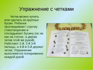 Упражнение с четками Четки можно купить или сделать из крупных бусин. Ребен