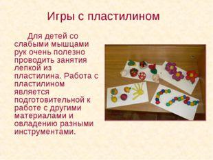 Игры с пластилином Для детей со слабыми мышцами рук очень полезно проводить