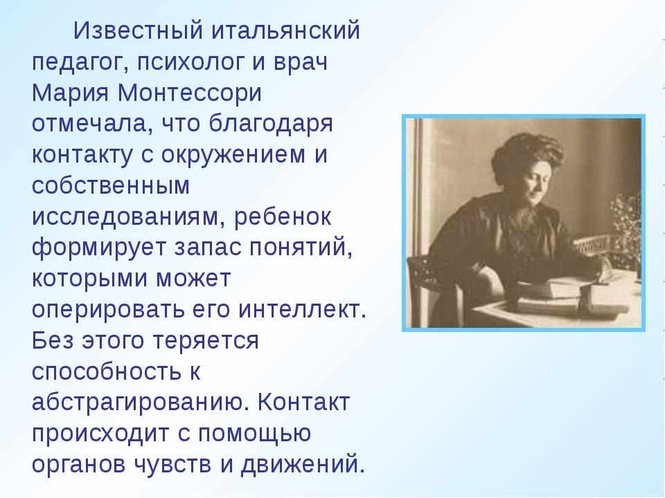 Известный итальянский педагог, психолог и врач Мария Монтессори отмечала, ч...