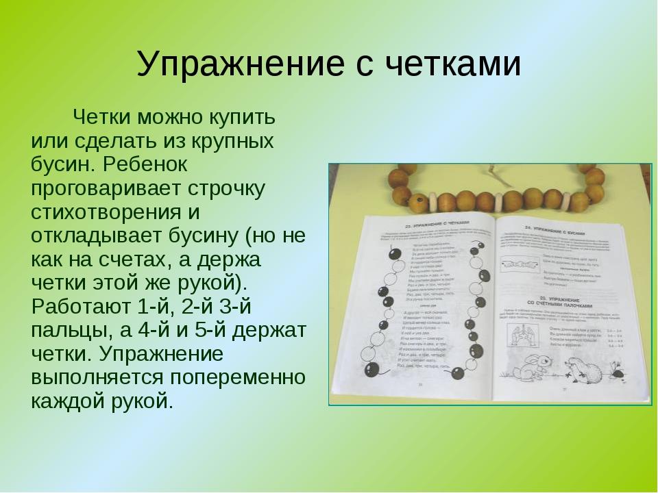 Упражнение с четками Четки можно купить или сделать из крупных бусин. Ребен...