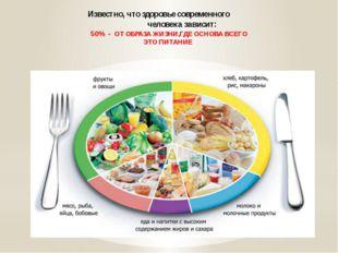 Известно, что здоровье современного человека зависит: 50% - ОТ ОБРАЗА ЖИЗНИ,Г