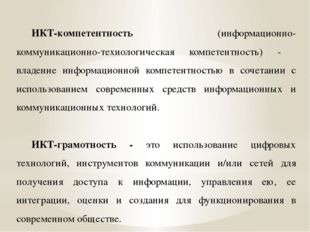 ИКТ-компетентность (информационно-коммуникационно-технологическая компетентно