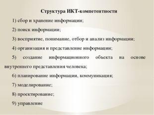 Структура ИКТ-компетентности 1) сбор и хранение информации; 2) поиск информац