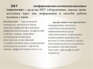ИКТ (информационно-коммуникационные технологии) – средства ИКТ (оборудование,