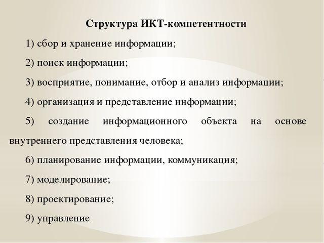 Структура ИКТ-компетентности 1) сбор и хранение информации; 2) поиск информац...