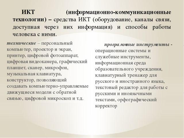 ИКТ (информационно-коммуникационные технологии) – средства ИКТ (оборудование,...