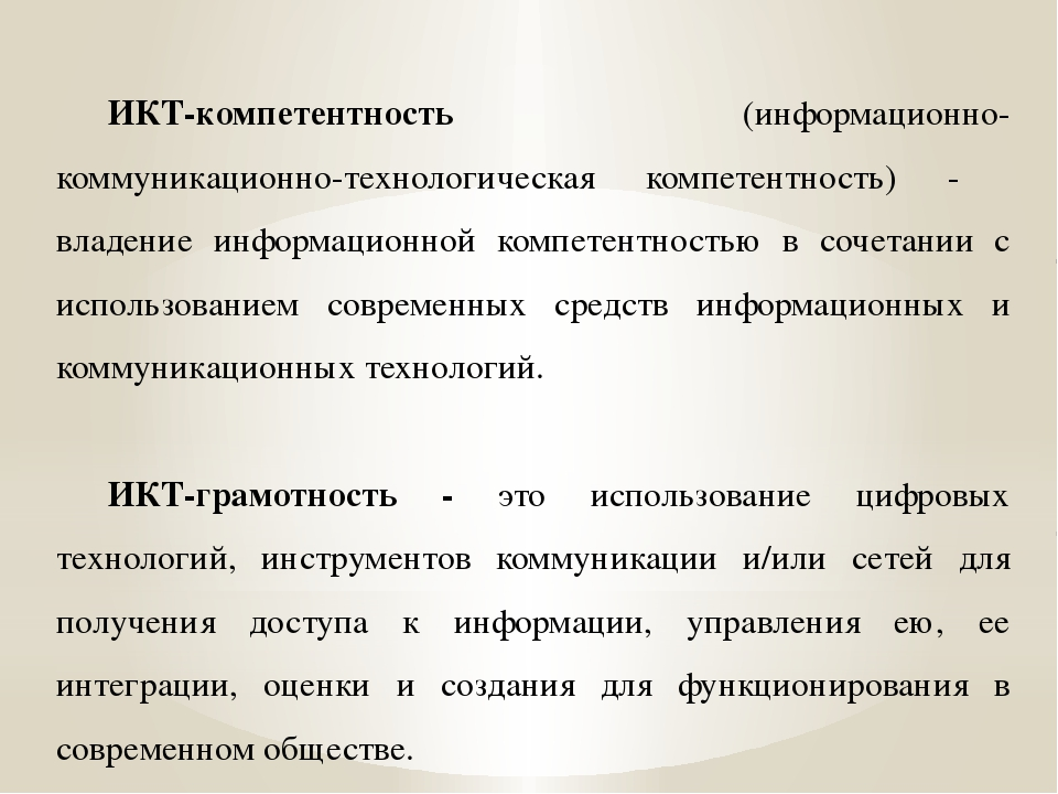 ИКТ-компетентность (информационно-коммуникационно-технологическая компетентно...