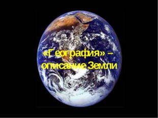«География» – описание Земли