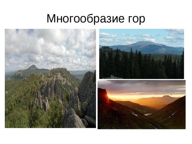 Многообразие гор